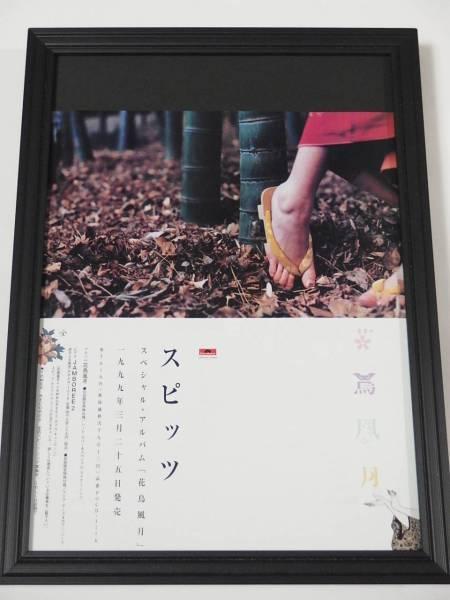 スピッツ 花鳥風月 額装品 CDアルバム広告 当時希少 送料164円可