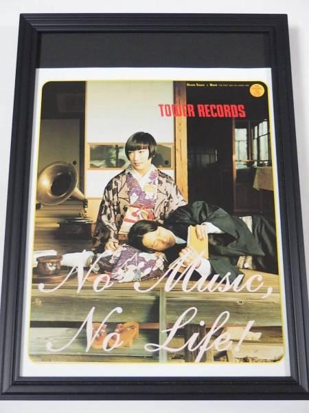 2 緒川たまきBIKKE 額装品 ソウルセット TOKYO NO.1 SOUL SET タワレコ広告 20年前の広告 送164円可 当時希少 同梱可