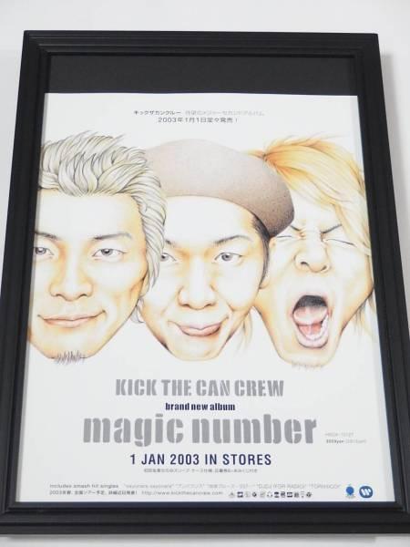 KICK THE CAN CREWキックザカンクルー magic number 額装品 CDアルバム広告 当時希少 送164円可