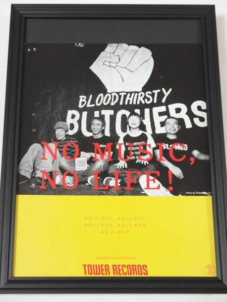 bloodthirsty butchers額装品 ブラッドサースティ・ブッチャーズ タワレコ広告 送164円可