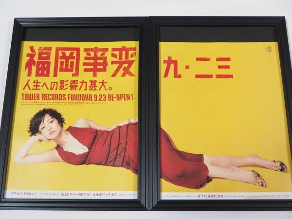 椎名林檎 東京事変 額装品 福岡事変 タワレコ広告 送164円可 同梱可