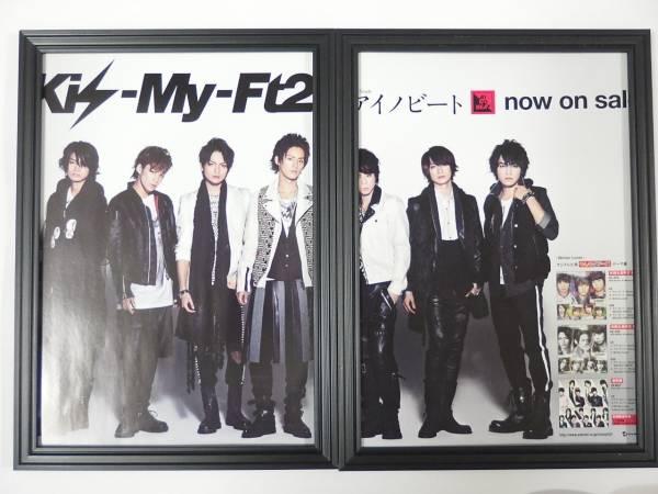 Kis-My-Ft2 アイノビート 額装品 CDシングル広告 送料164円可