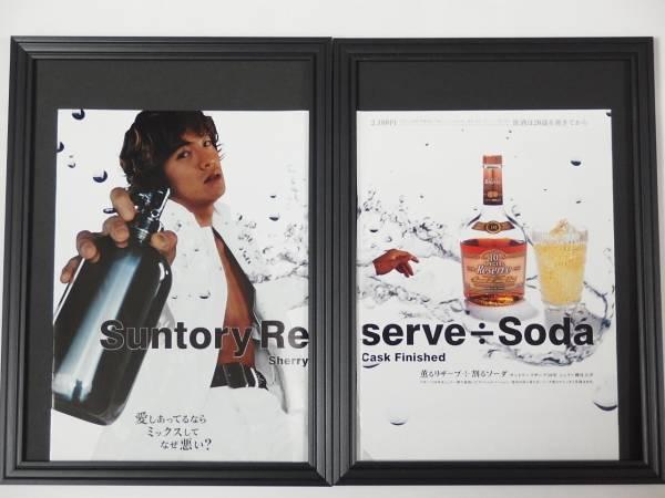木村拓哉 Suntory Reserve 額装品 ウィスキー広告 サントリー 当時希少 送料164円可
