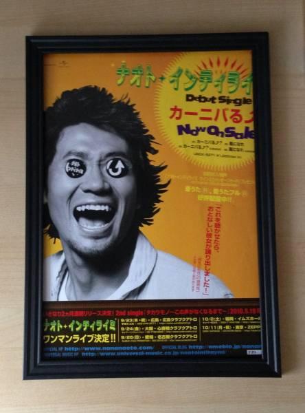 ★額装品★ ナオトインティライミ デビューシングル カーニバる 広告 額入り ( CD DVD アルバム ポスター ライブ コンサート