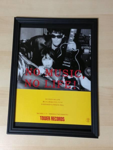 ★額装品★ シーナ&ザ ロケッツ 鮎川誠 タワレコ 額入り 広告 ( アルバム CD DVD BD ポスター ライブ コンサート ツアー