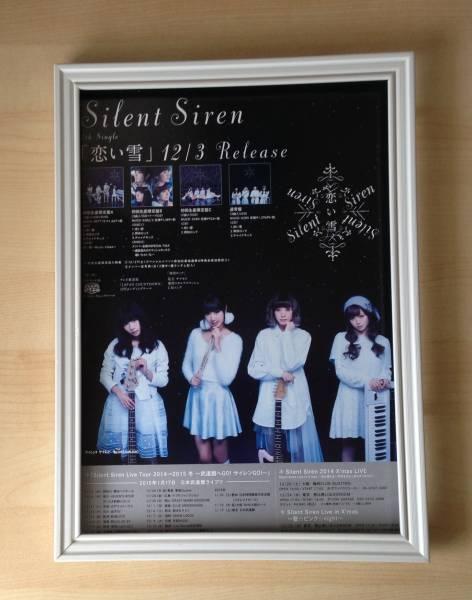 ★額装品★ Silent Siren 恋い雪 額入り 広告 ( アルバム CD DVD BD ポスター ライブ コンサート ツアー 写真集