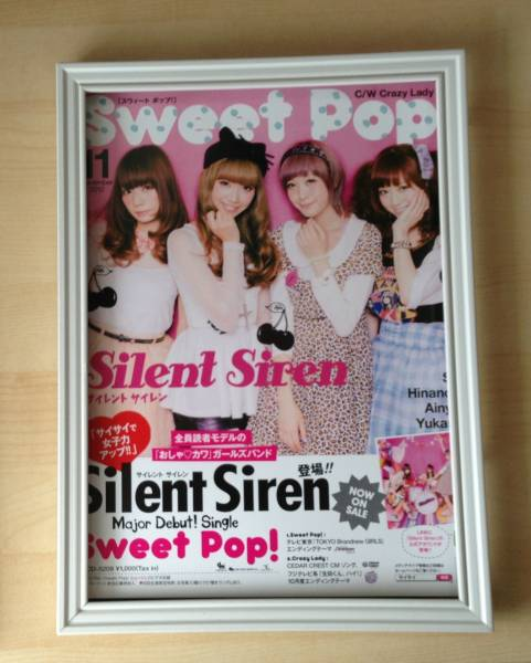 ★額装品★ Silent Siren デビューシング Sweet Pop 額入り 広告 ( 1st アルバム CD DVD BD ポスター ライブ コンサート サイサイ 写真集