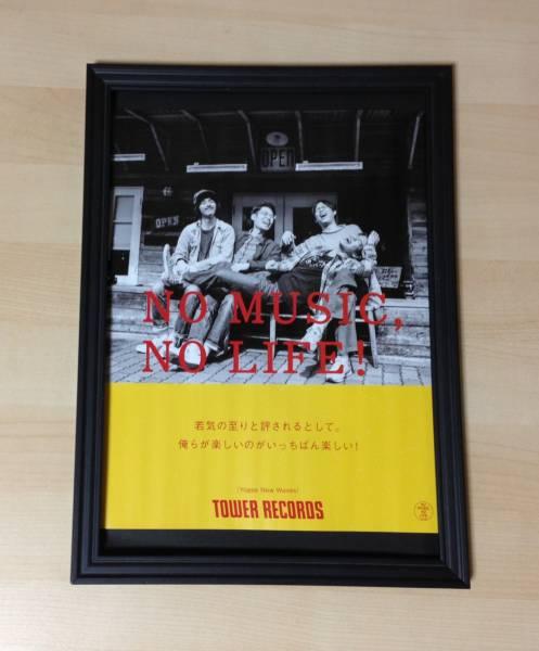 ★額装品★ Yogee New Waves タワレコ 広告 額入り ( アルバム ライブ コンサート CD DVD ポスター ツアー タワーレコード