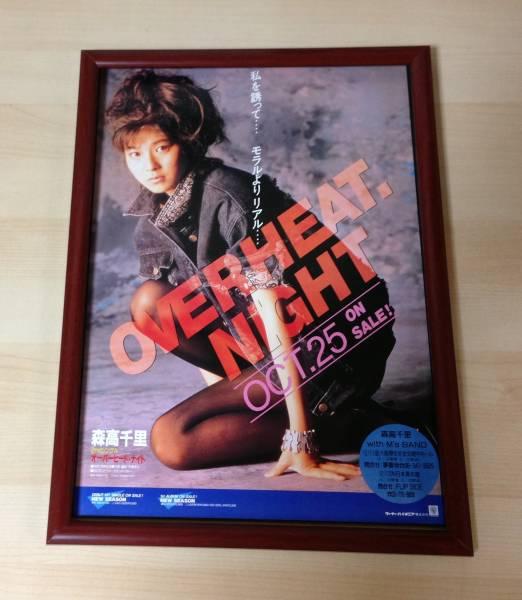 ★額装品★ 森高千里 2ndシングル OVERHEAT NIGHT 広告 額入り ( CD DVD アルバム アイドル ポスター ライブ コンサート 当時もの