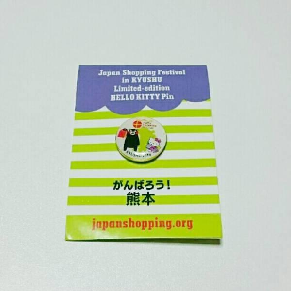 【非売品】 くまモン ピンバッジ サンリオ ハローキティ ゆるキャラ 熊本 グッズの画像