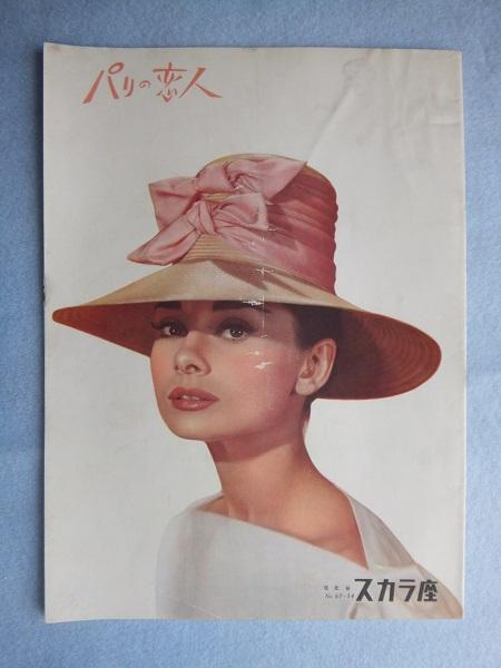 1954年 「パリの恋人」 オードリー・ヘップバーン 映画パンフレット スカラ座 グッズの画像