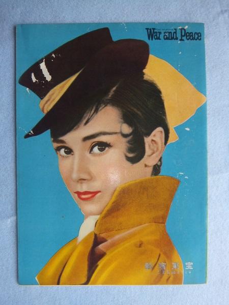 1950代 「戦争と平和」 オードリー・ヘップバーン 映画パンフレット 新宿東宝 グッズの画像