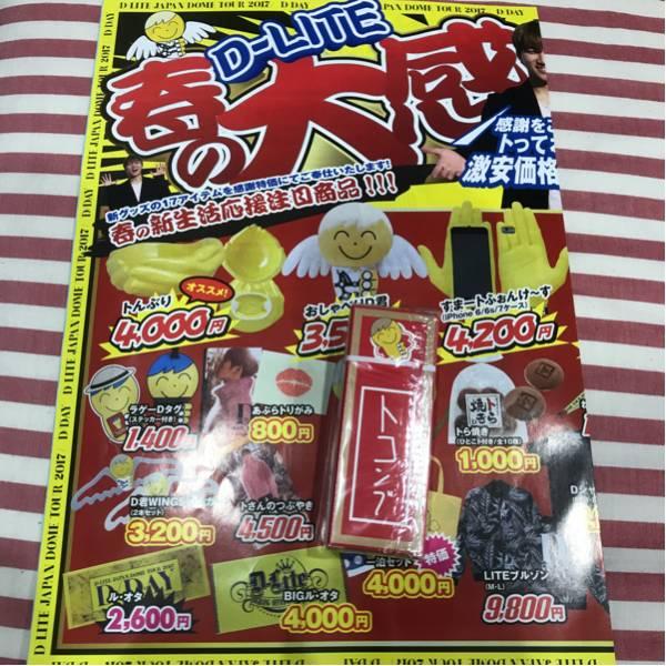 D-LITEジャパンドームツアー グッズチラシとトコンブ