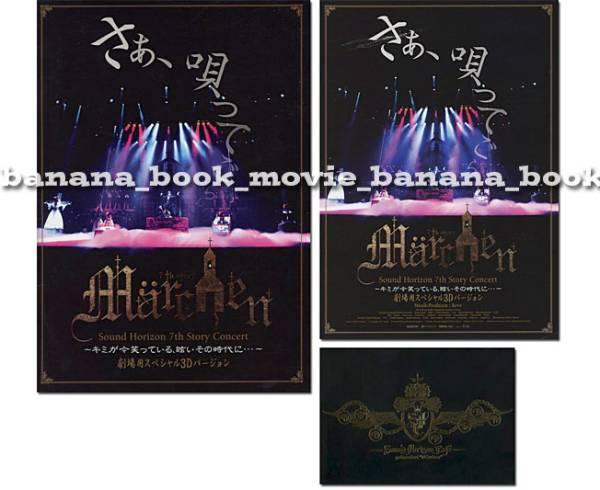 sound horizon 7th story concert mrchen パンフ&チラシ&先着ステッカー■劇場用 パンフレット