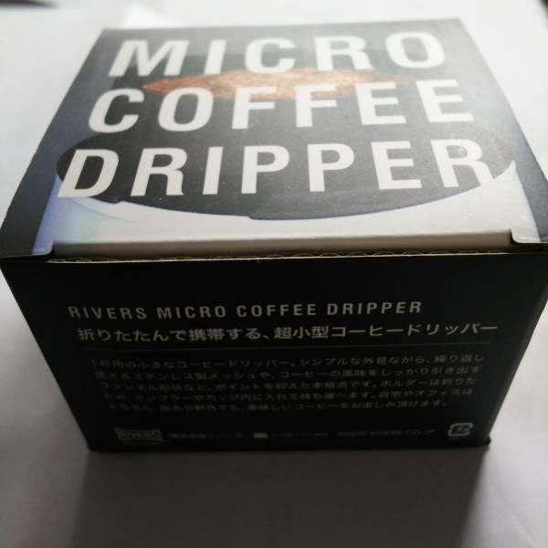 新品未開封☆WOWOW マイクロコーヒードリッパー (MICRO COFFEE DRIPPER) 氷室京介
