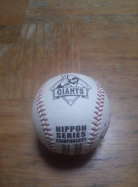 硬式野球ボール 日本シリーズ チャンピオンシップス  ジャイアンツ サインボール (27)