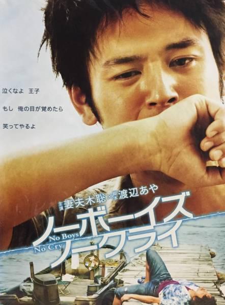 送料無料 ノーボーイズ ノークライ 妻夫木聡 DVD_画像1