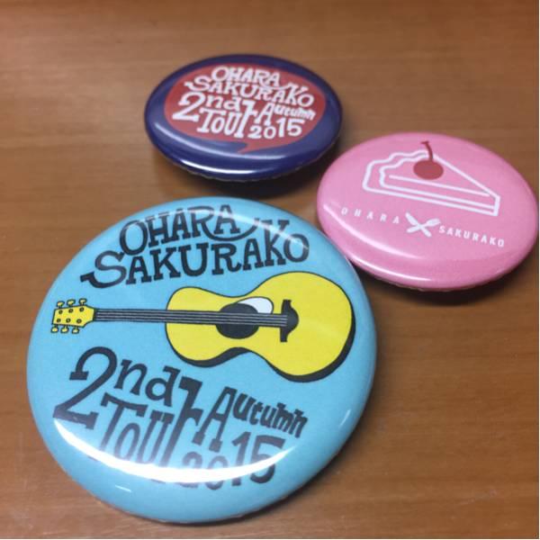 大原桜子 OHARA SAKURAKO 缶バッジ 3個セット 美品