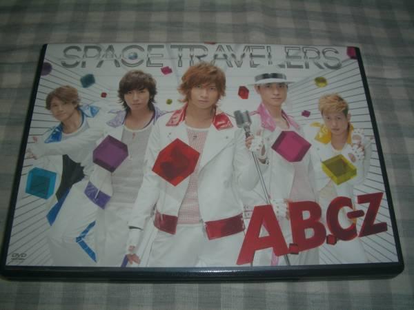 A.B.C-Z♪SPACE TRAVELERS♪通常盤♪送料180円