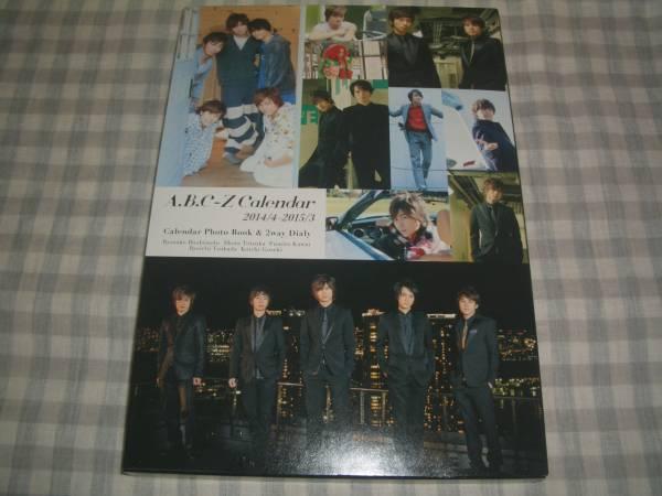 A.B.C-Z♪カレンダー 2014.4-2015.3♪送料350円