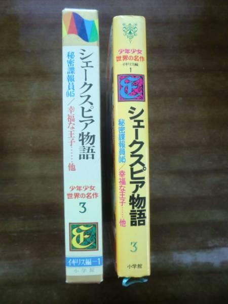少年少女 世界の名作3 イギリス編1 「シェークスピア物語」他 昭和49年 初版 小学館 _画像2