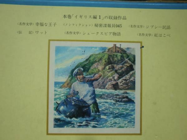 少年少女 世界の名作3 イギリス編1 「シェークスピア物語」他 昭和49年 初版 小学館 _画像3