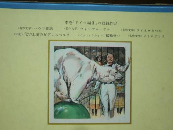 少年少女 世界の名作30 ドイツ編-3 「ハウフ童話」他 昭和47年 初版 小学館 _画像3