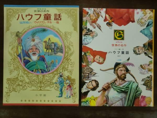 少年少女 世界の名作30 ドイツ編-3 「ハウフ童話」他 昭和47年 初版 小学館 _画像1
