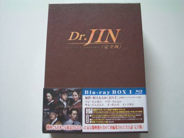 ジェジュン / ソン・スンホン 韓国ドラマ 【Dr.JIN】 Blu-ray BOX 1