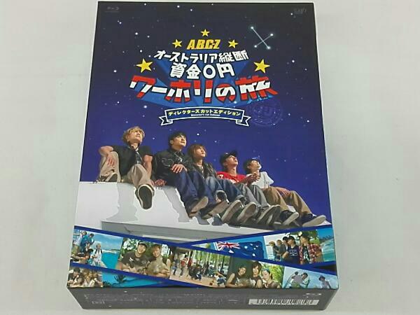 A.B.C-Z オーストラリア 縦断資金0円 ワーホリの旅 Blu-ray BOX コンサートグッズの画像