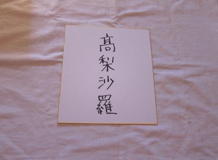 即決●高梨沙羅選手直筆サイン色紙女子スキージャンプ日本代表