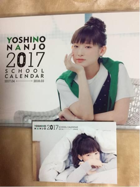レア◆南條愛乃◆スクールカレンダー 2017 グッズ FC限定ミニカレンダー