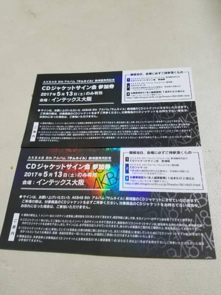 AKB48 サムネイル 劇場盤 ジャケットサイン券 5月13日 インテックス大阪 ライブ・総選挙グッズの画像