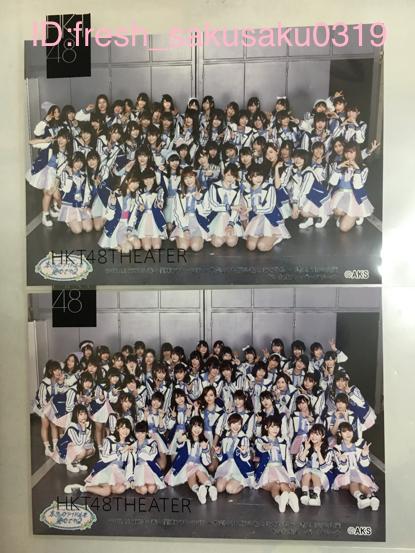 HKT48 春の関東ツアー2017 本気のアイドルを見せてやる 埼玉公演 さいたまスーパーアリーナ 2017.4.1 4/1 記念 集合 生写真 L版 2枚セット ライブグッズの画像