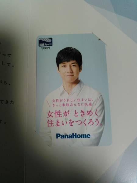 西島秀俊 図書カード(非売品)