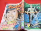 Q☆/週刊少年チャンピオン/1974年6月24日号/27号