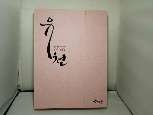 ◇ユチョン写真集 BOX 成均館スキャンダル DVD付