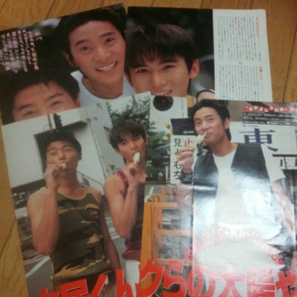 中居正広&KinKi Kids切り抜き1995年(堂本光一堂本剛Myojo明星SMAP