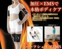 ダイエット 加圧 EMS ボディケア ヤーマンパーツシェイプ ya-man サイズL 新品未使用 加圧トレーニング 痩身