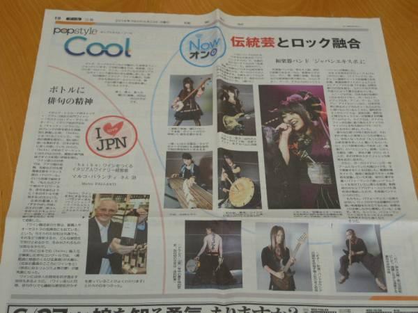 和楽器バンド■2014年6月23日 読売新聞記事■鈴華ゆう子