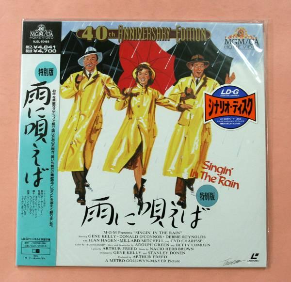 LD/映画「雨に唄えば/特別版」ジーン・ケリー監督他_画像1