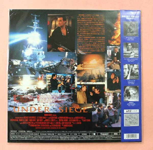 LD/映画・ワイドスクリーン「沈黙の戦艦」スティーブン・セガール_画像3