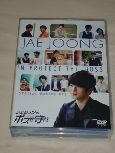 【DVD】 ジェジュン IN ボスを守れ  スペシャルメイキングDVD (ディスク4枚)       JYJ ライブグッズの画像