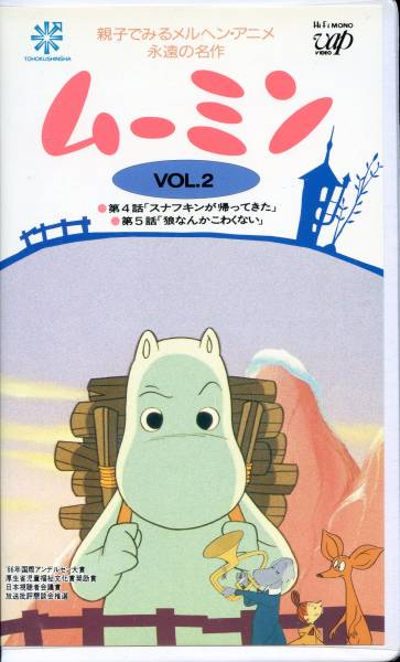 ★『ムーミン Vol.2』 ビデオ ★岸田今日子 ★未DVD化作品 グッズの画像
