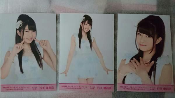 生写真 行天優莉奈 コンプ 3枚セット コンプリートAKB48 チーム8 ライブコレクション まとめ出しにもほどがある DVD Blu-ray box ライブ・総選挙グッズの画像