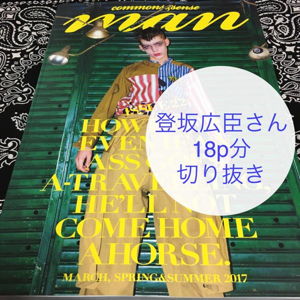 commons&sense man issue22 登坂広臣さん掲載18p分 切り抜き【送料込】