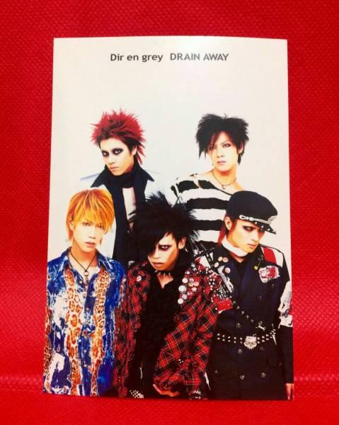 Dir en grey「DRAIN AWAY」ポストカード☆レア☆