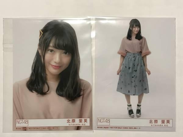 北原里英★NGT48 青春時計 初回盤封入生写真 セミコンプ ライブグッズの画像