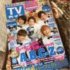 新品 TVガイド 北日本エリア版 A.B.C-Z 五関晃一センター