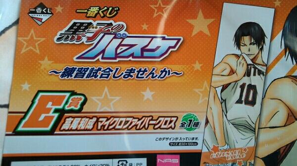 黒子のバスケ 一番くじ 練習試合 高尾和成セットE賞L賞K賞 グッズの画像